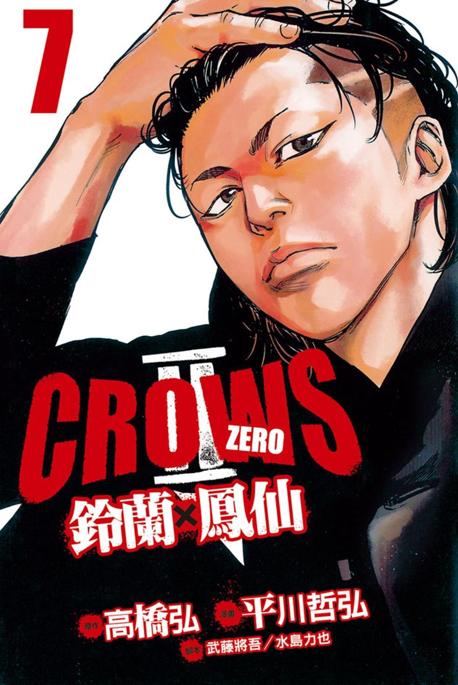 Crows Zero Ⅱ ~ 鈴蘭 × 鳳仙 ~ 7