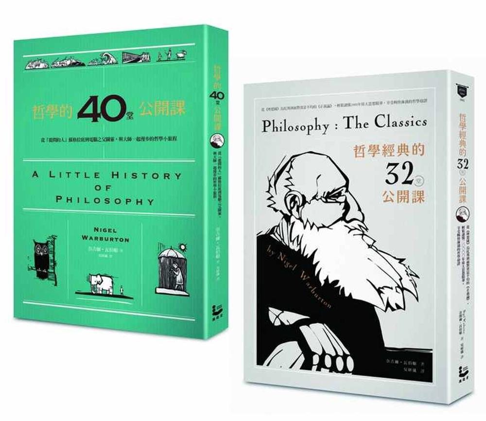 哲學經典套書 哲學的40堂公開課、哲學經典的32堂公開課(二冊)