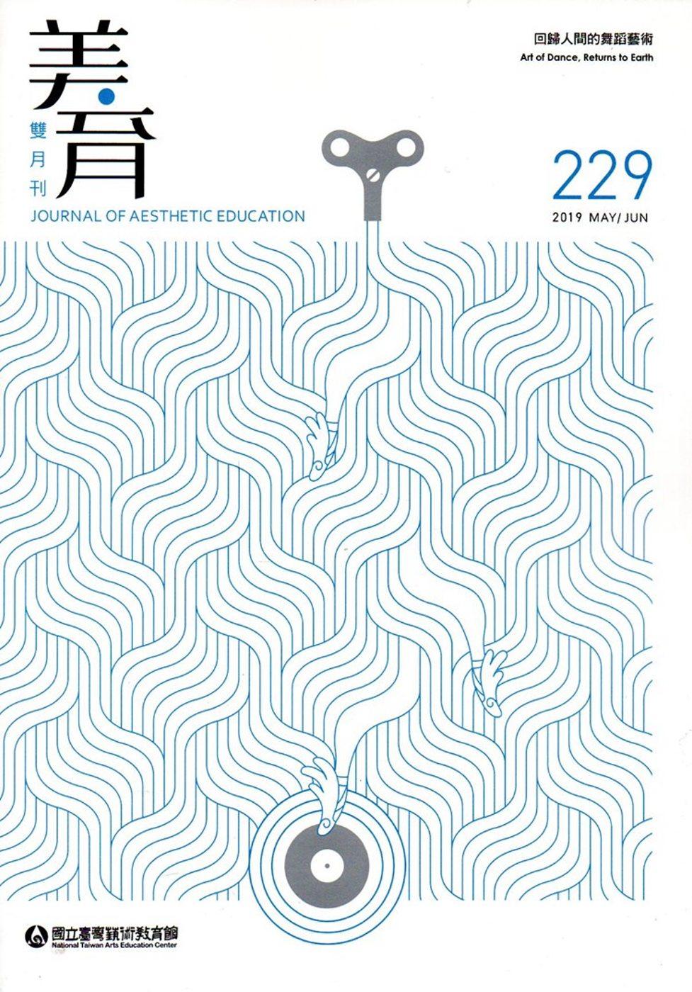 美育雙月刊229(2019.05-06)