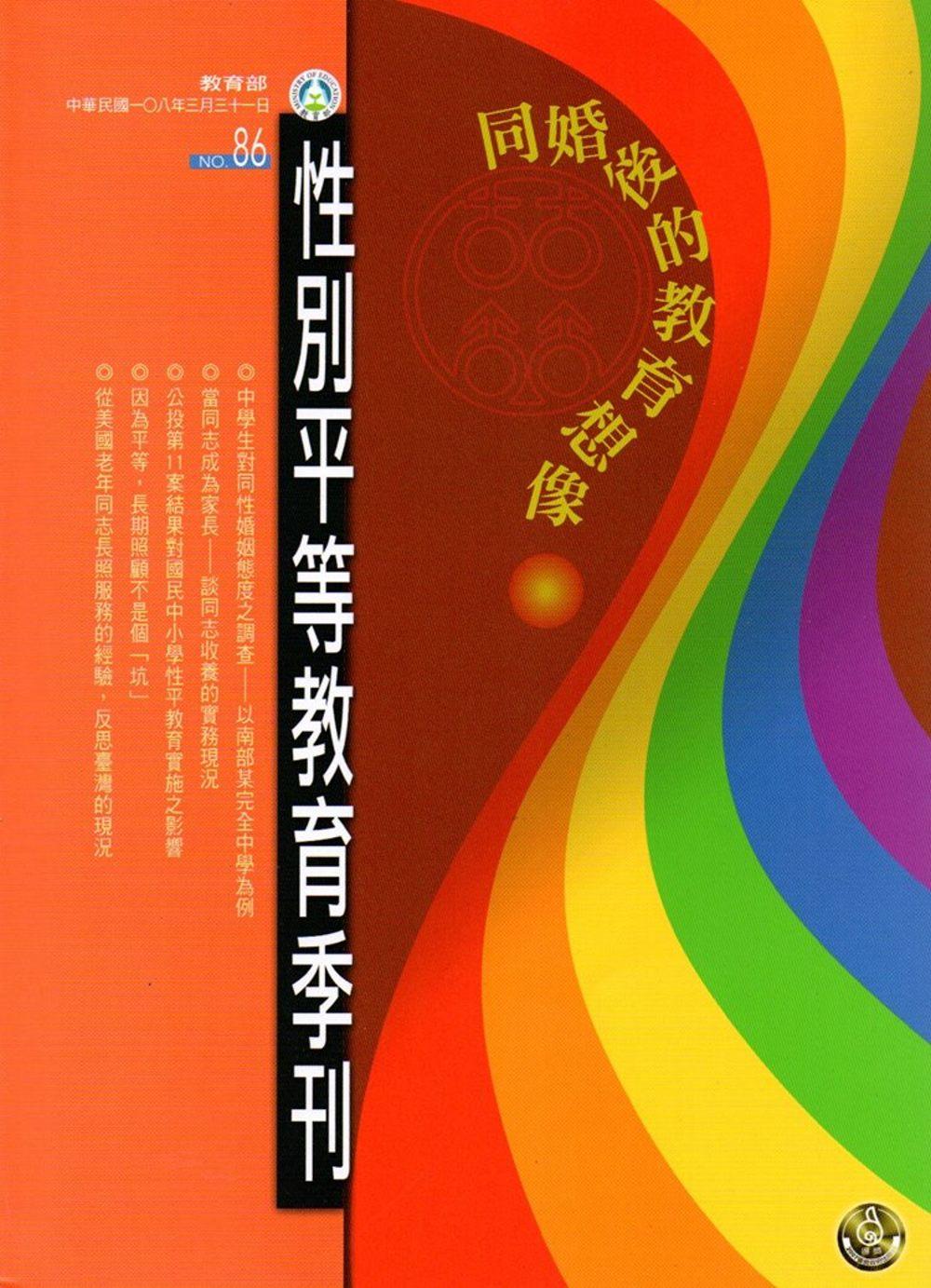 性別平等教育季刊86(2019.03)