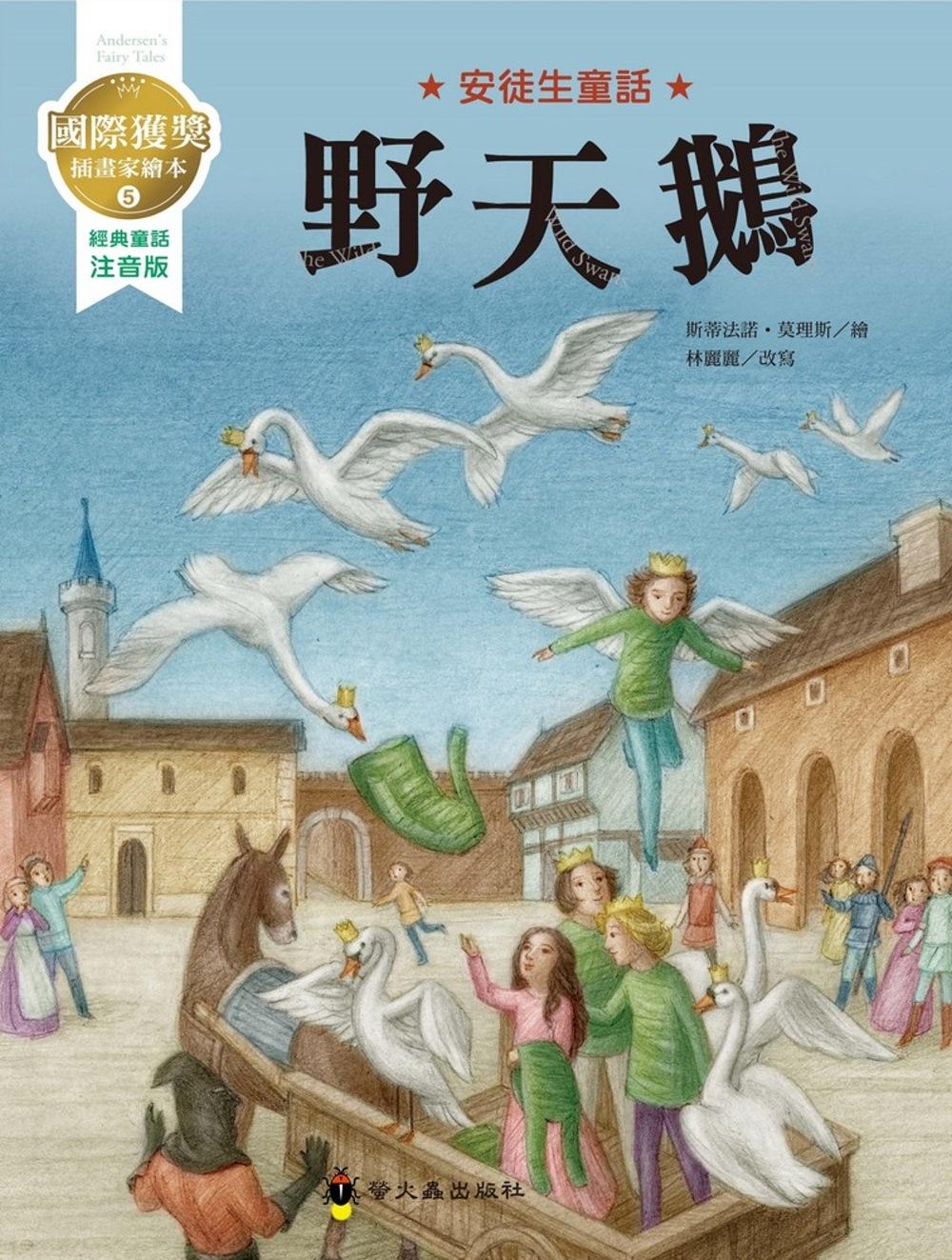 野天鵝:國際獲獎插畫家安徒生童話繪本