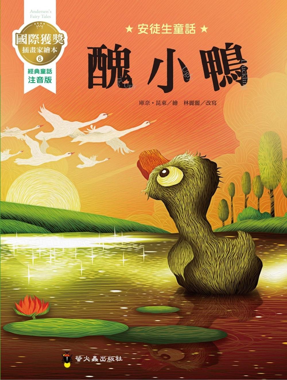 醜小鴨:國際獲獎插畫家安徒生童話繪本