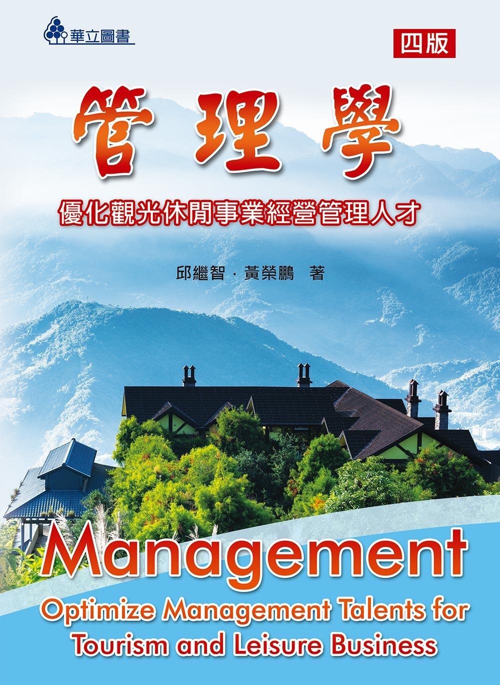 管理學:優化觀光休閒事業經營管理人才(四版)