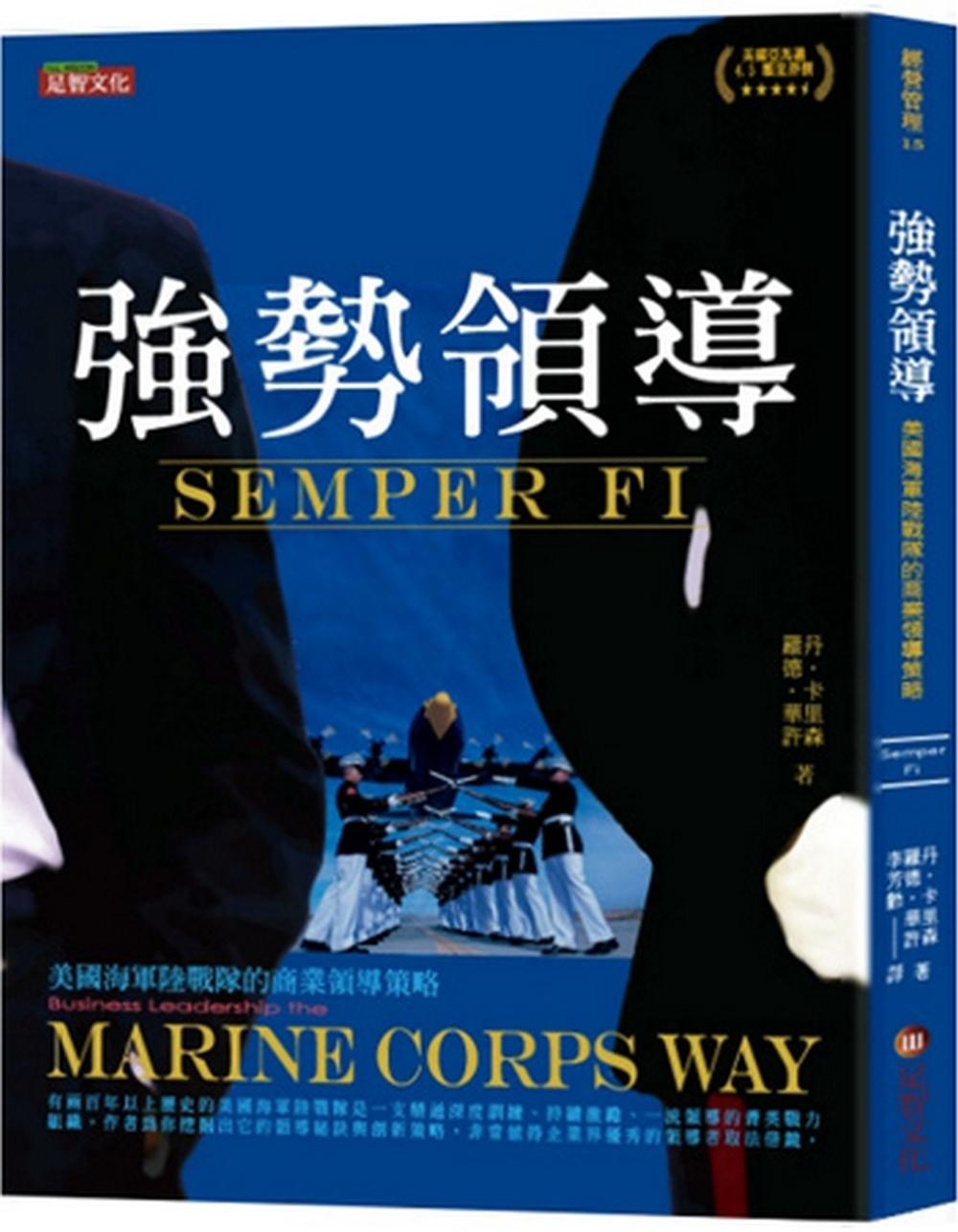 強勢領導:美國海軍陸戰隊的商業領導策略