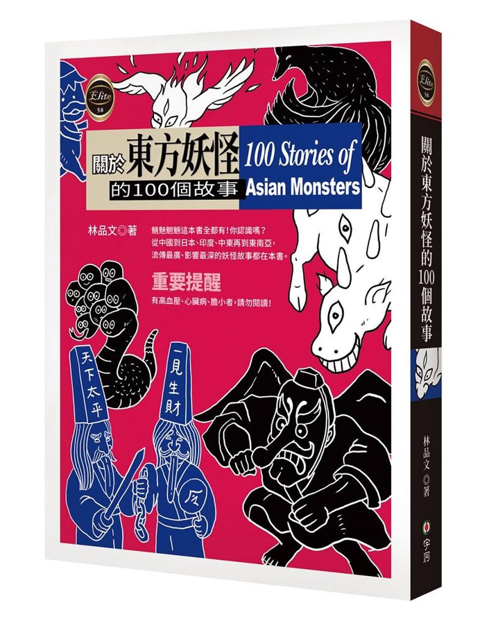 關於東方妖怪的100個故事