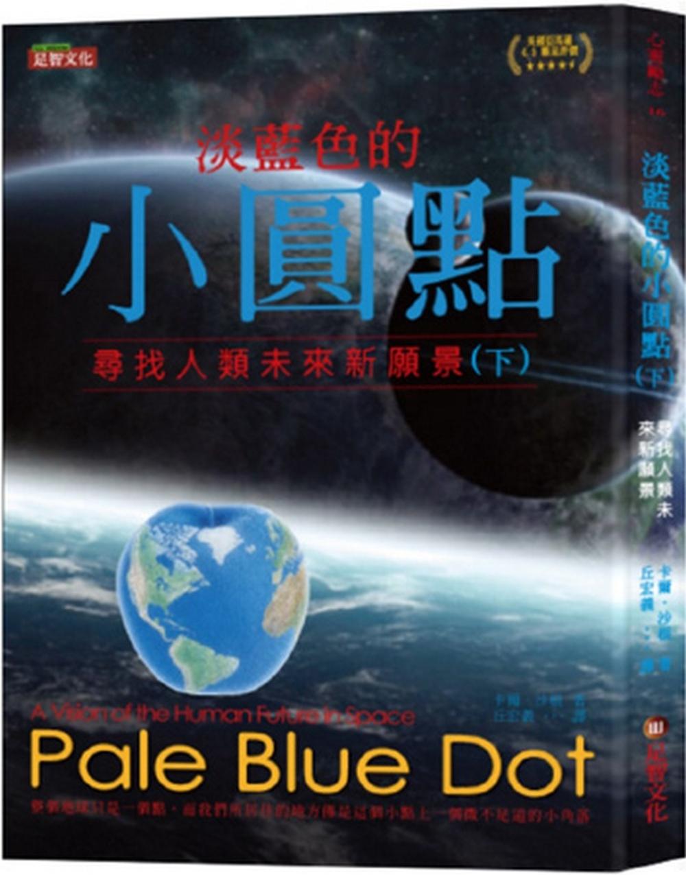 淡藍色的小圓點(下):尋找人類未來新願景