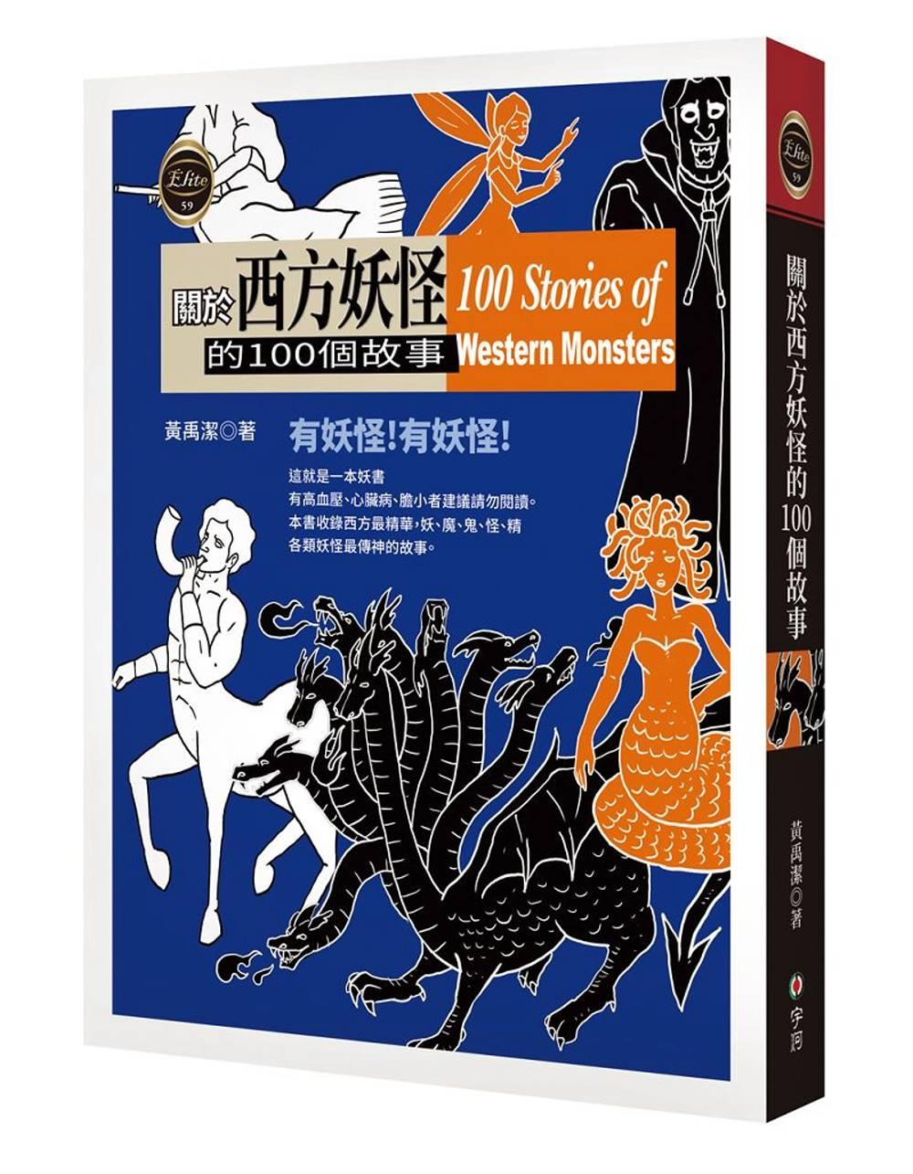 關於西方妖怪的100個故事