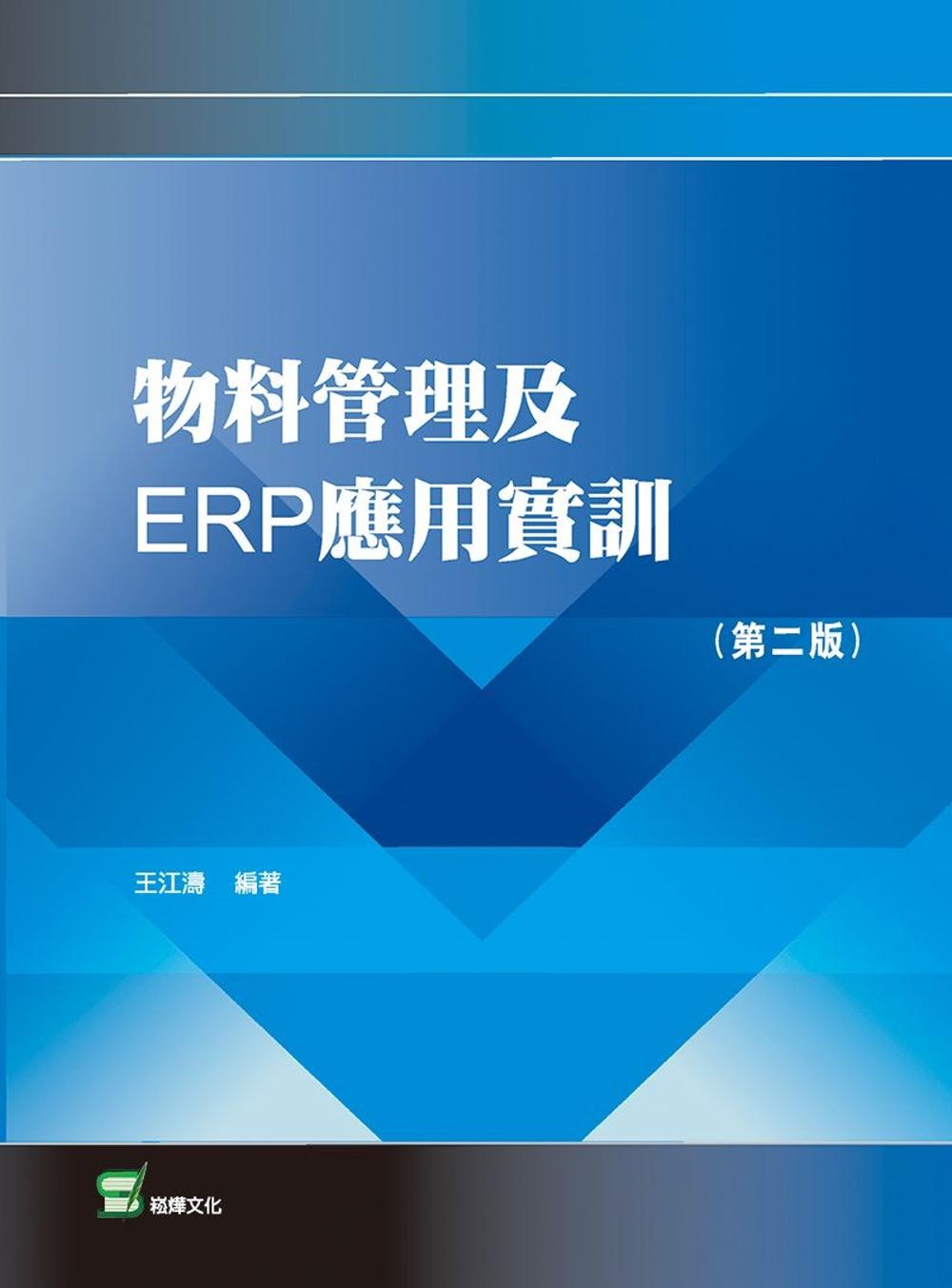 物料管理及ERP應用實訓(第二...
