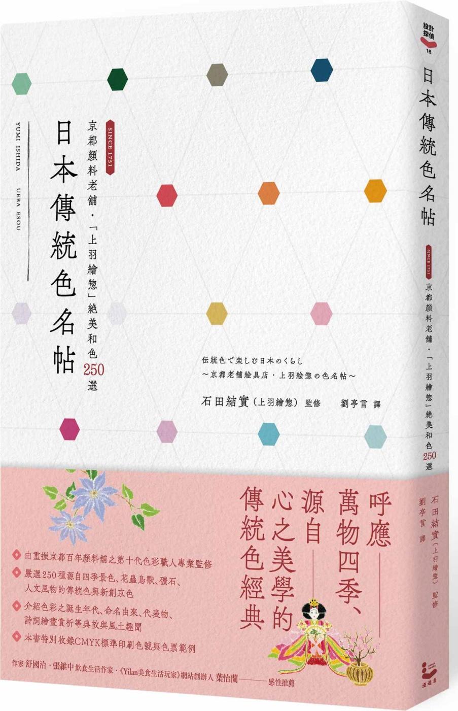 日本傳統色名帖:京都顏料老舖‧「上羽繪惣」絕美和色250選