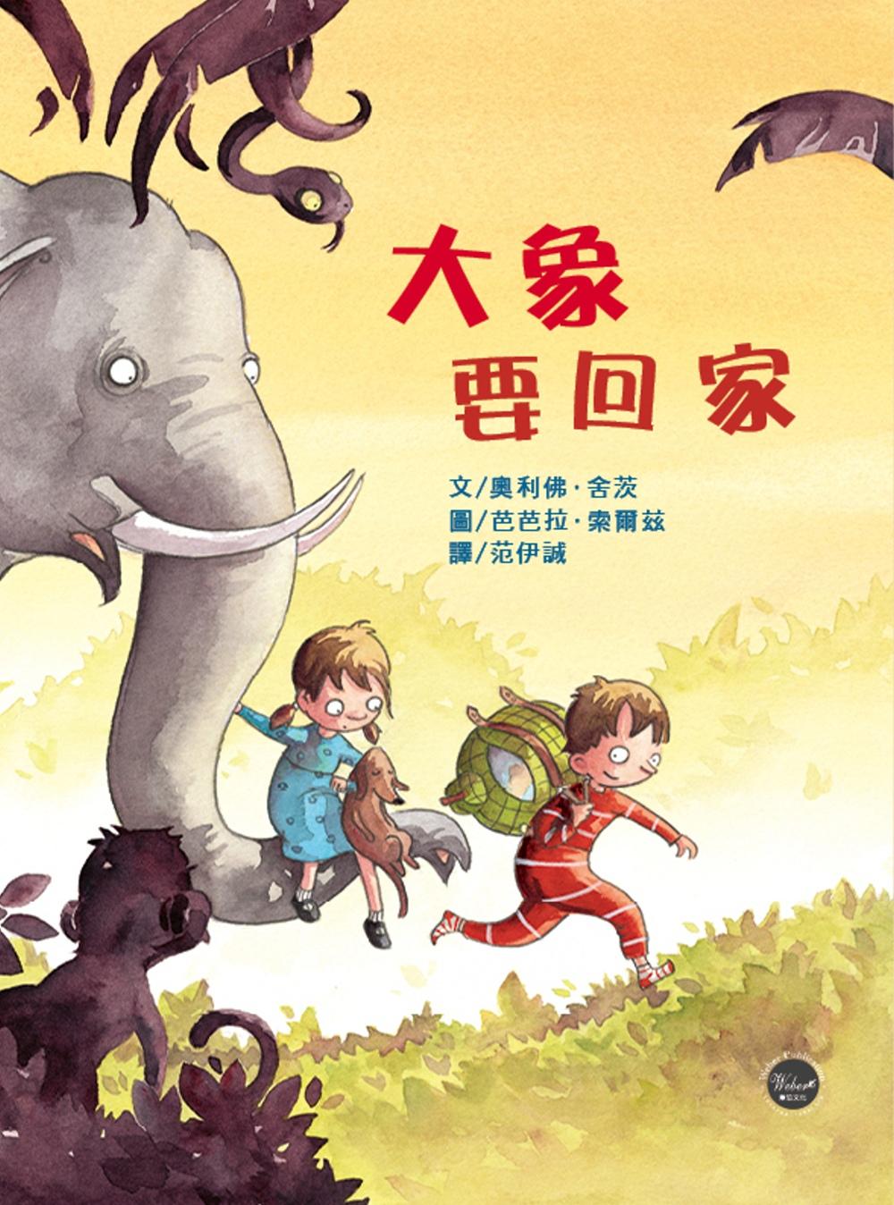 大象要回家