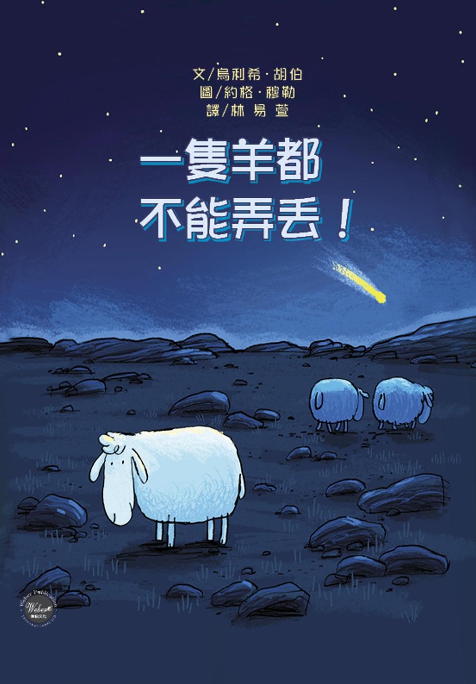 一隻羊都不能弄丟...