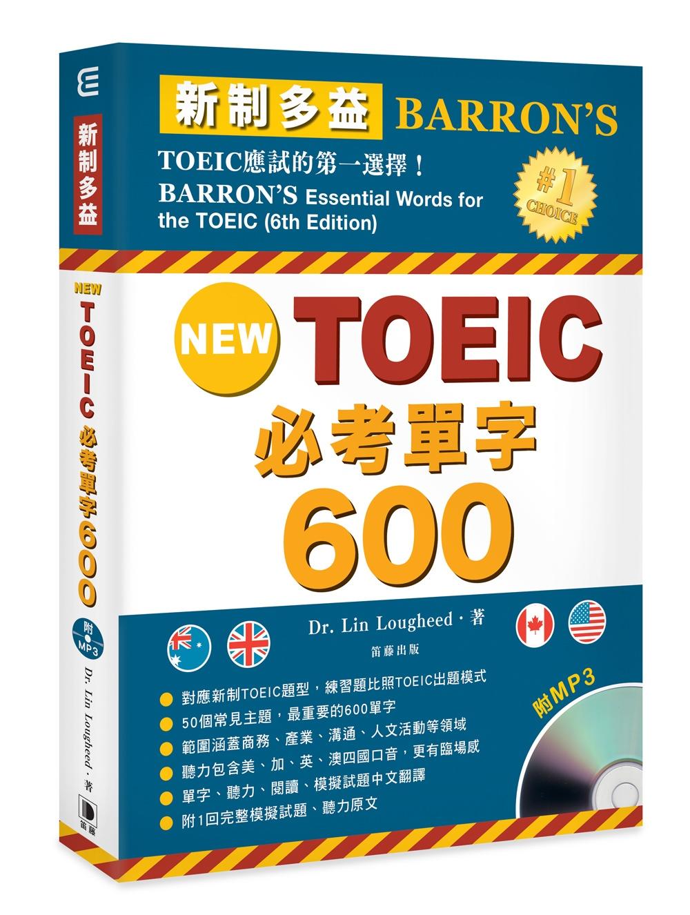 NEW TOEIC新制多益必考單字600 附MP3:BARRON'S(第六版)