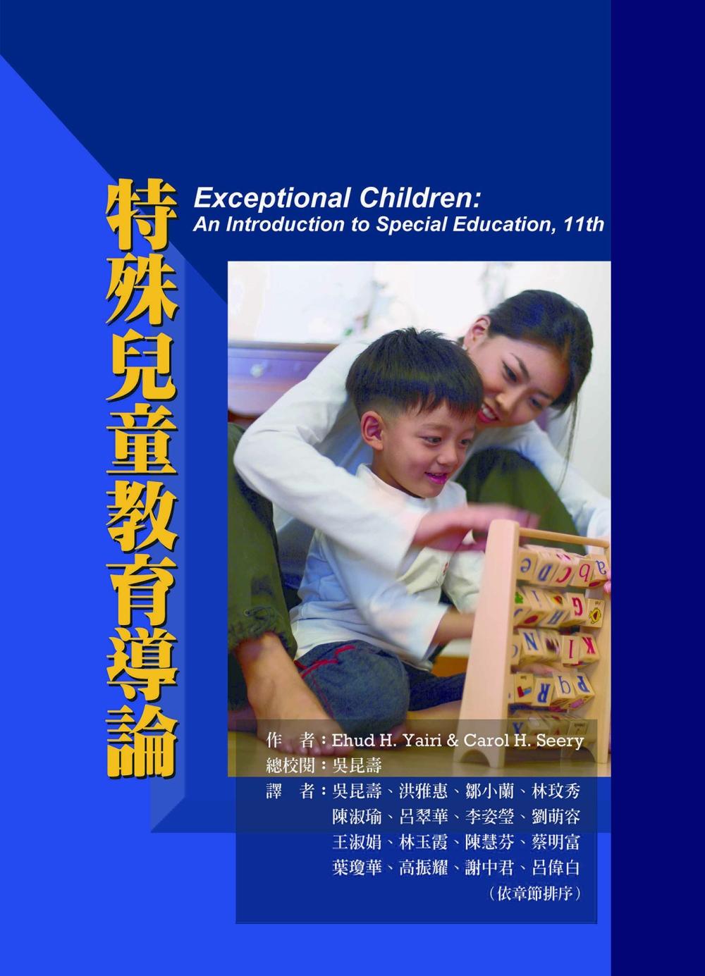 特殊兒童教育導論