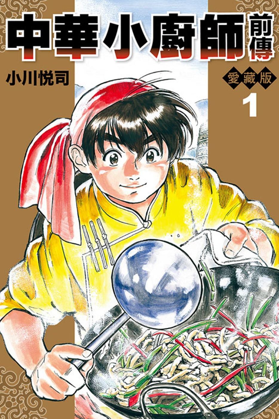 中華小廚師前傳 愛藏版 1
