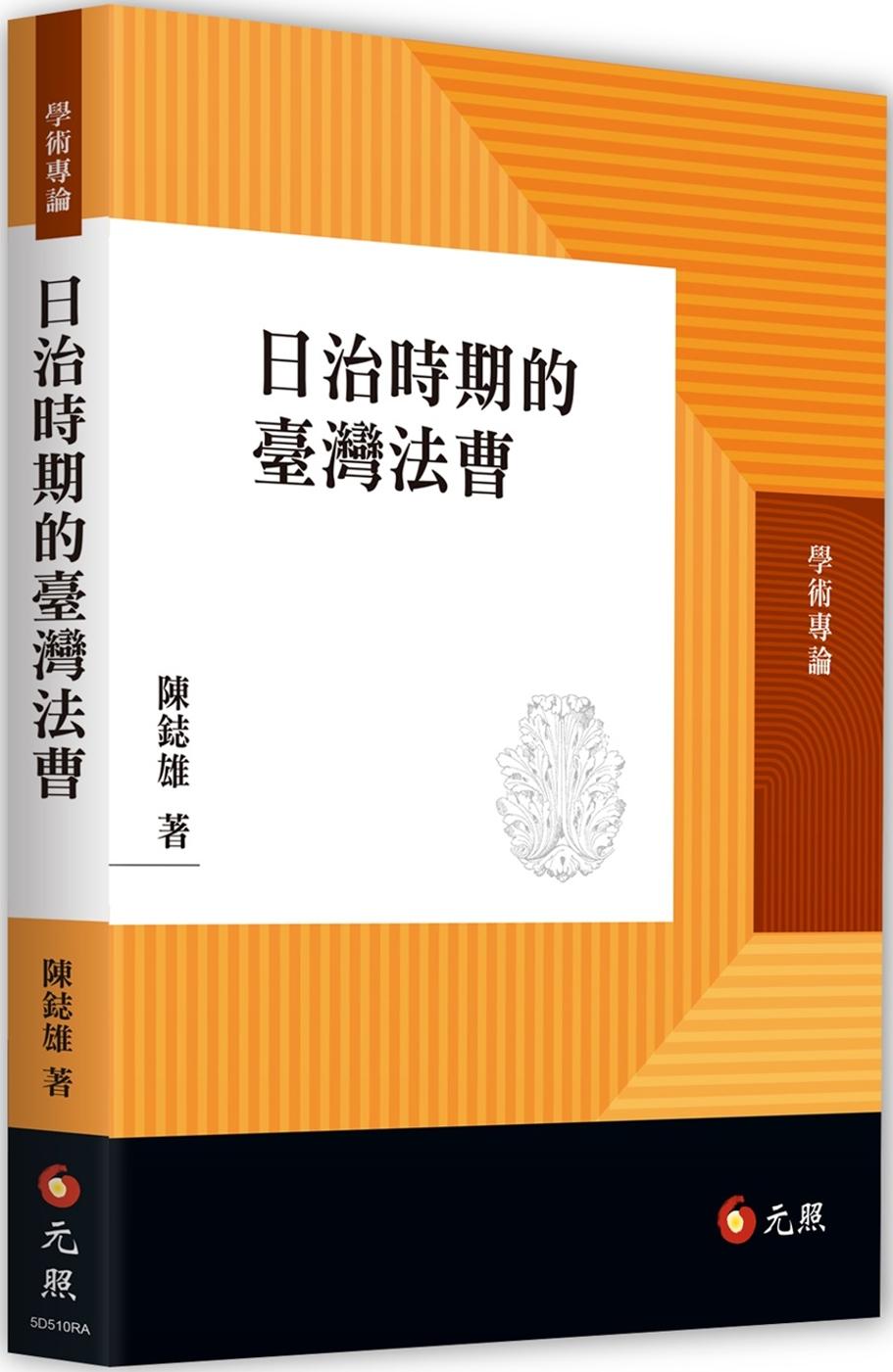 日治時期的臺灣法曹