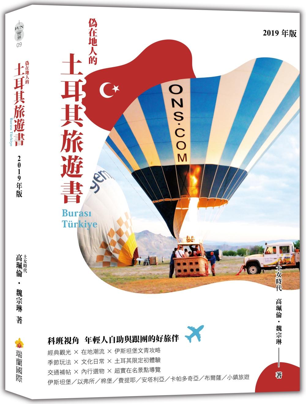 偽在地人的土耳其旅遊書(201...