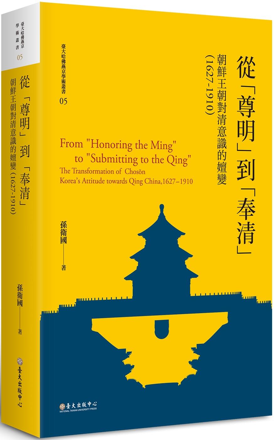 從「尊明」到「奉清」:朝鮮王朝對清意識之嬗變,1627-1910【平裝版】