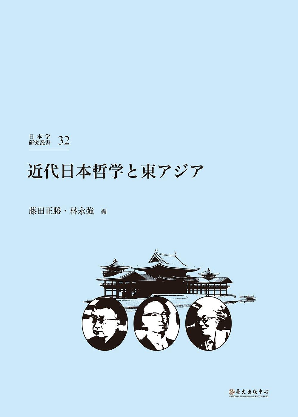 近代日本哲学と東...
