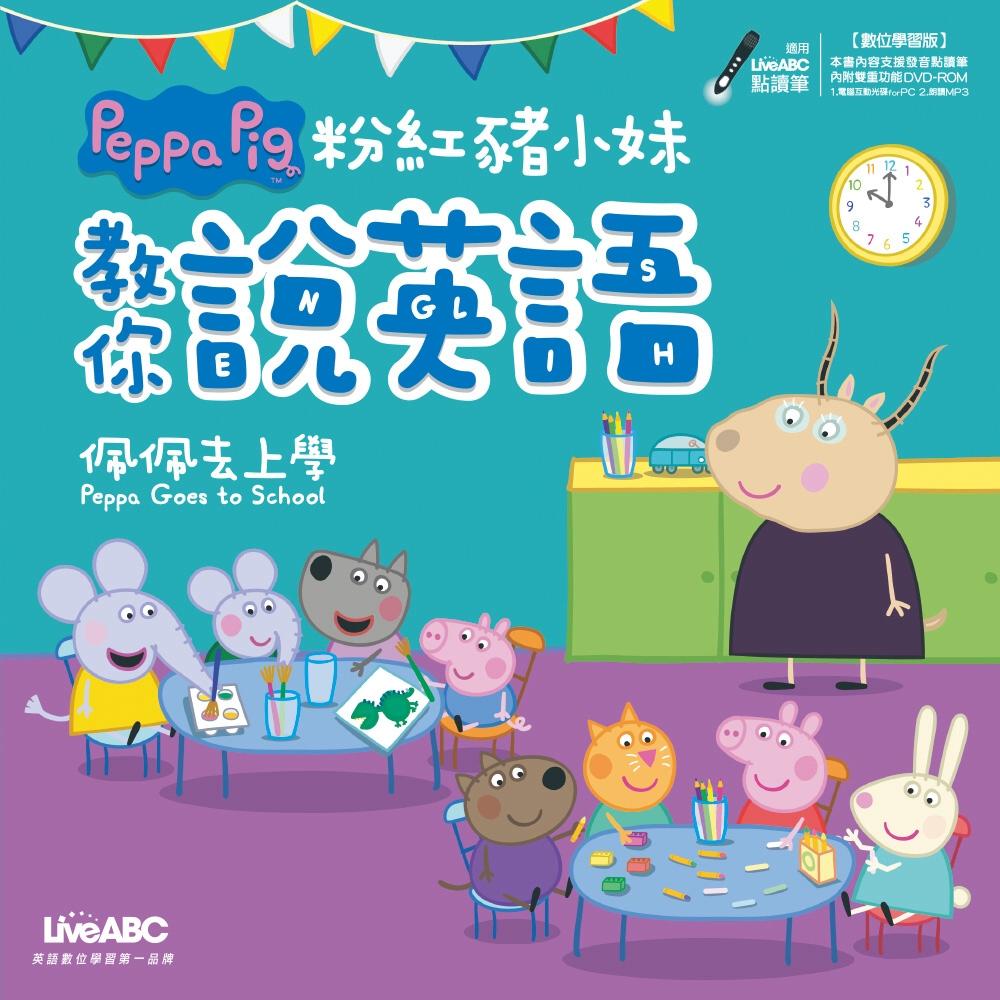 粉紅豬小妹教你說英語:佩佩去上學【書+1片DVD-ROM電腦互動光碟(含朗讀MP3功能)】