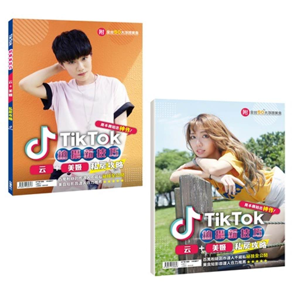 TikTok拍攝新技巧:云、美姬私房攻略(附全台50大浮誇美食)