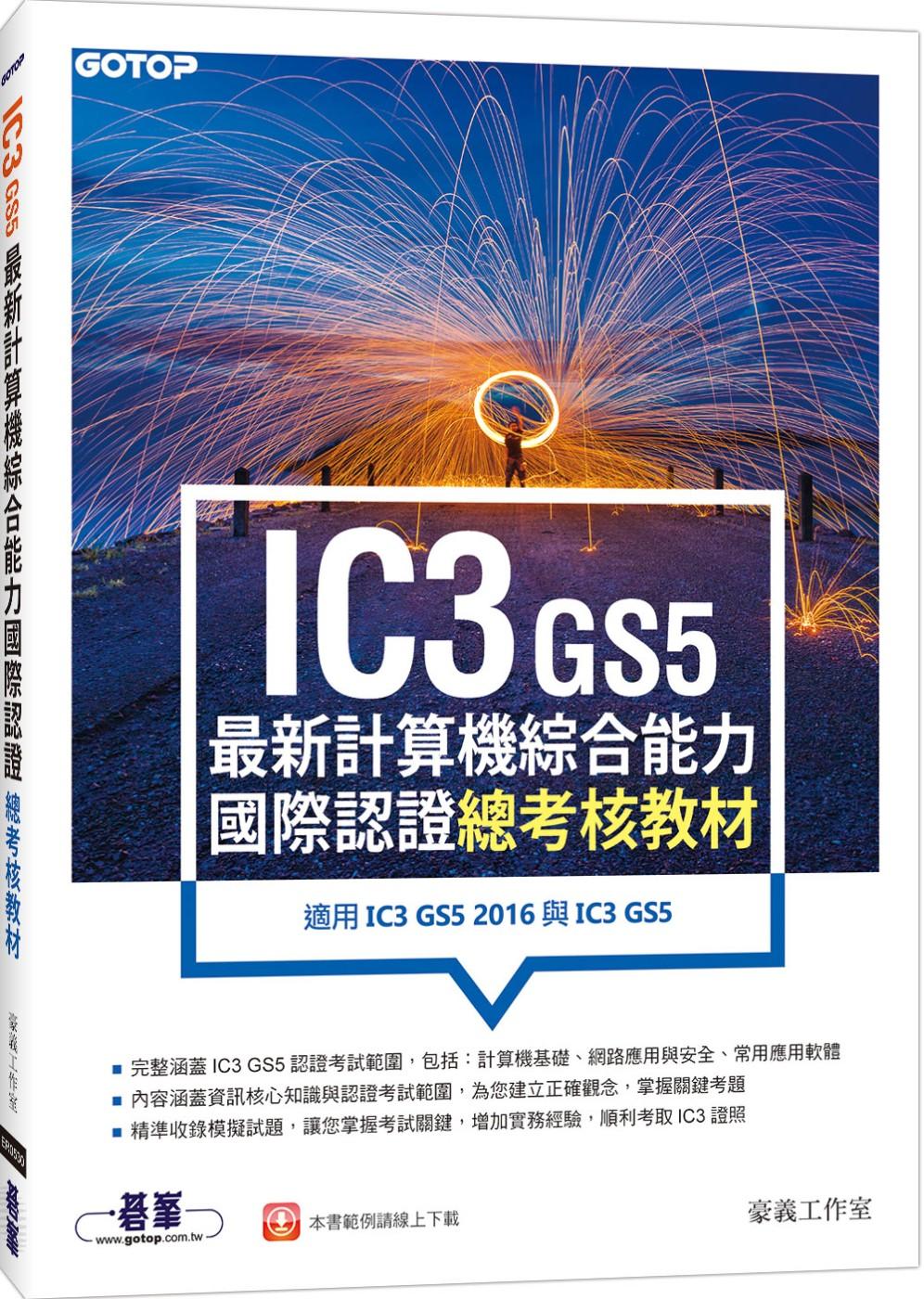 IC3 GS5最新計算機綜合能...