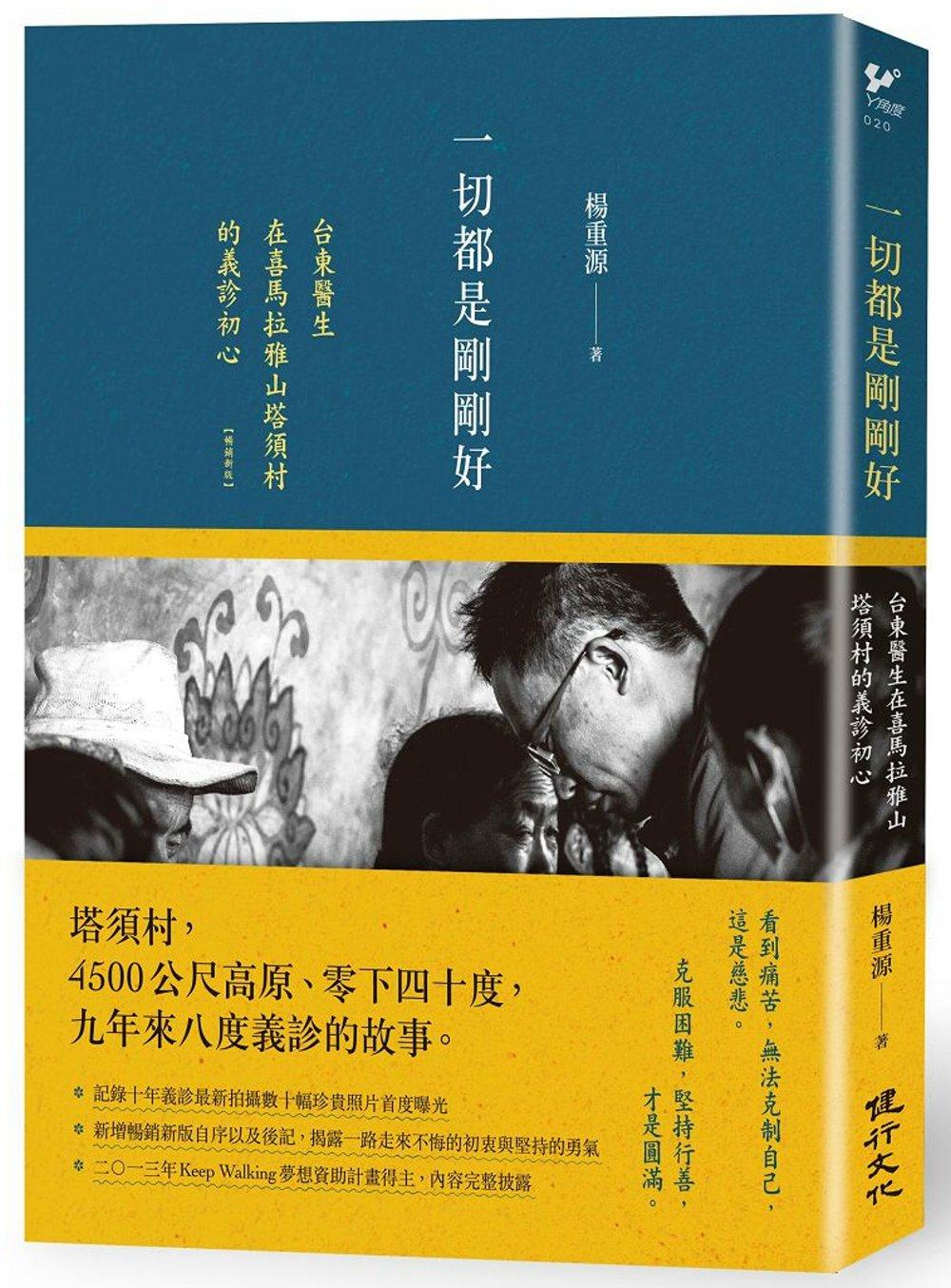 一切都是剛剛好(暢銷新版):台東醫生在喜馬拉雅山塔須村的義診初心