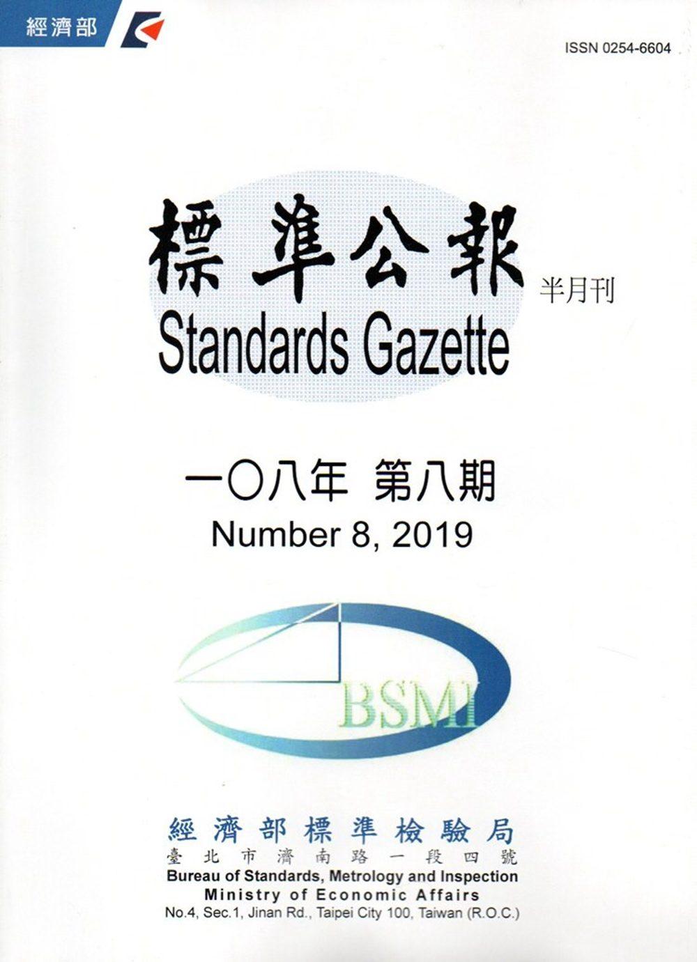 標準公報半月刊108年 第八期