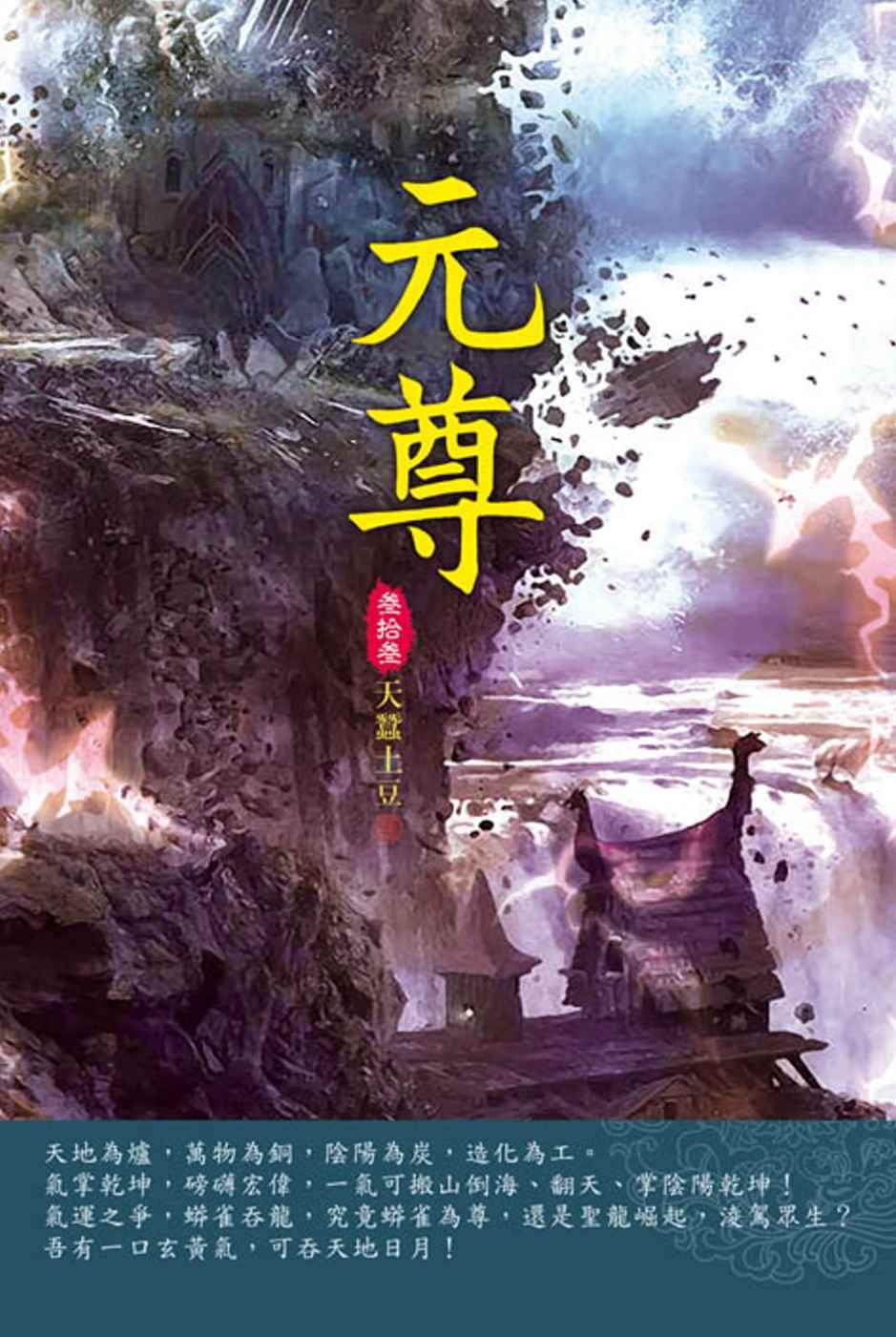 元尊(第三十三卷):聖印之爭