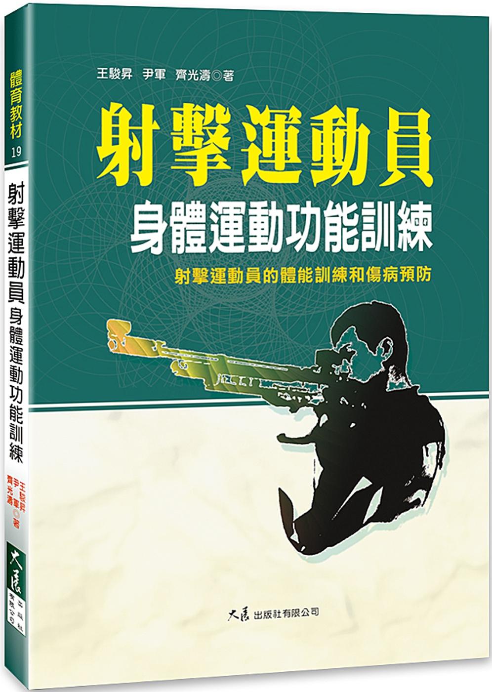 射擊運動員身體運動功能訓練