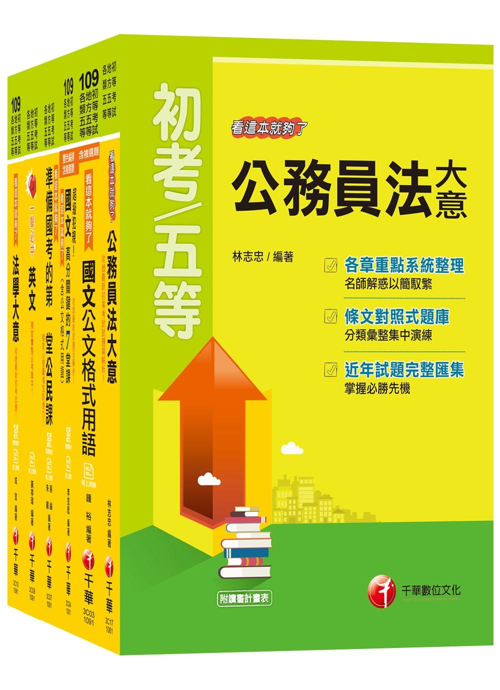 2020 高分秘笈【廉政】初等考試‧地方五等課文版全套