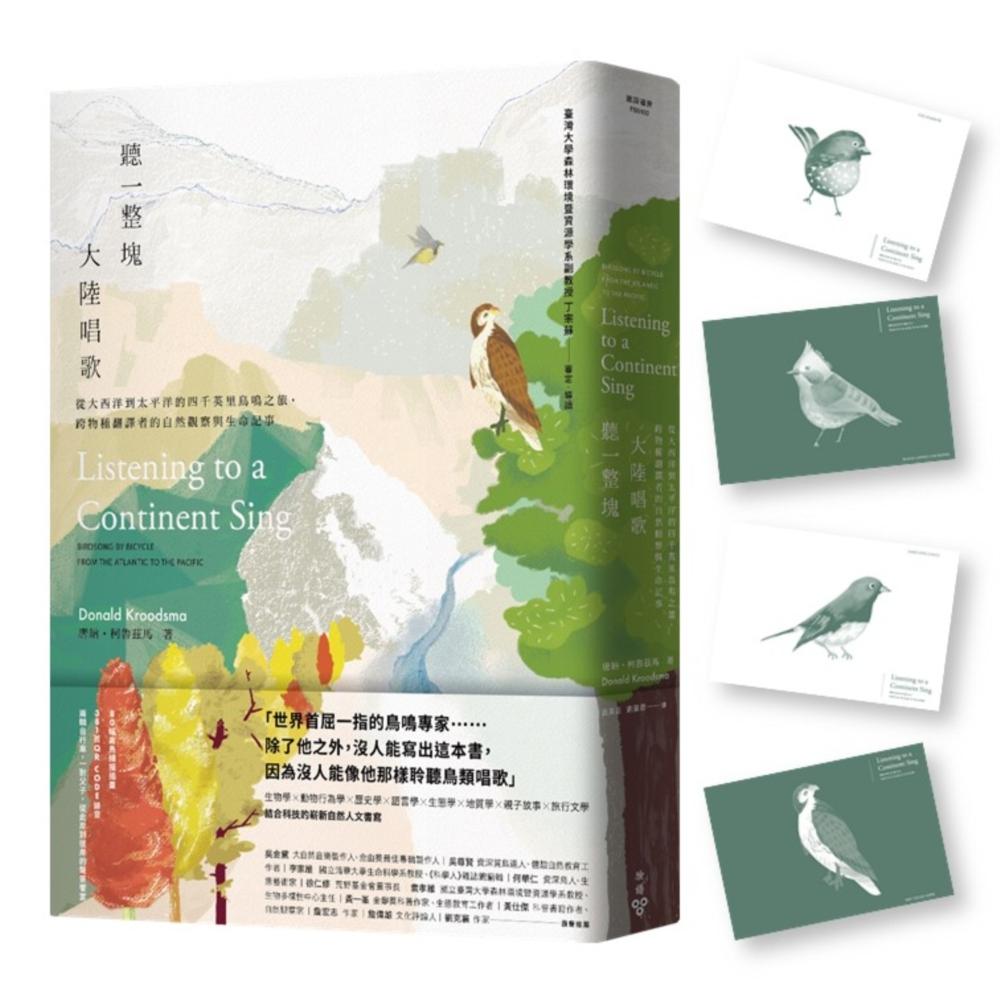 聽一整塊大陸唱歌:從大西洋到太平洋的四千英里鳥鳴之旅,跨物種翻譯者的自然觀察與生命記事(博客來獨家限量精繪明信片組珍藏版)