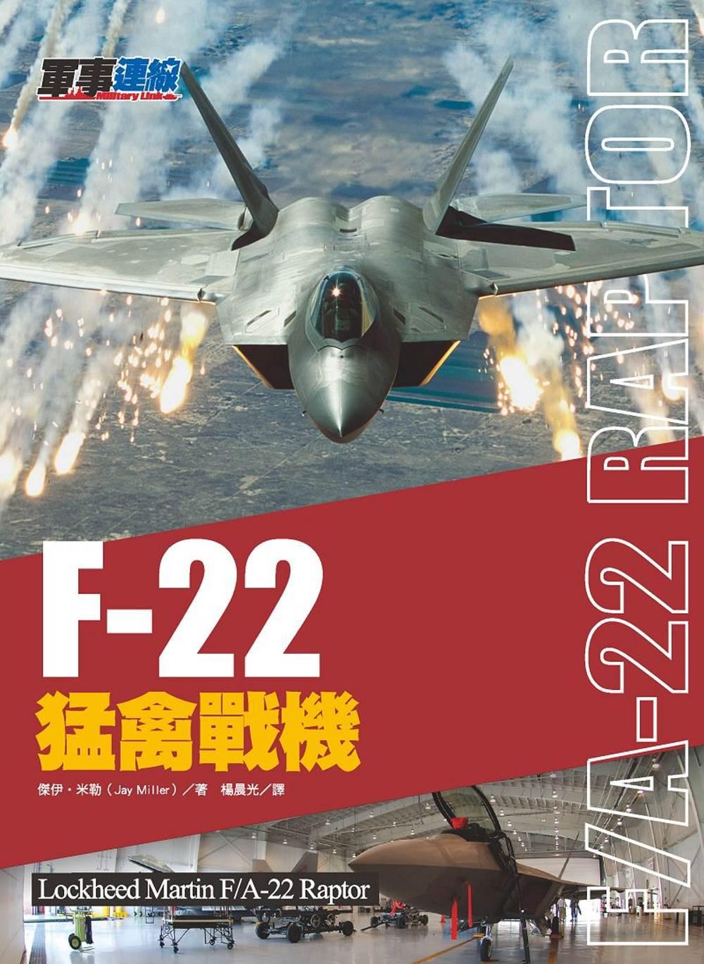 F22 猛禽戰機