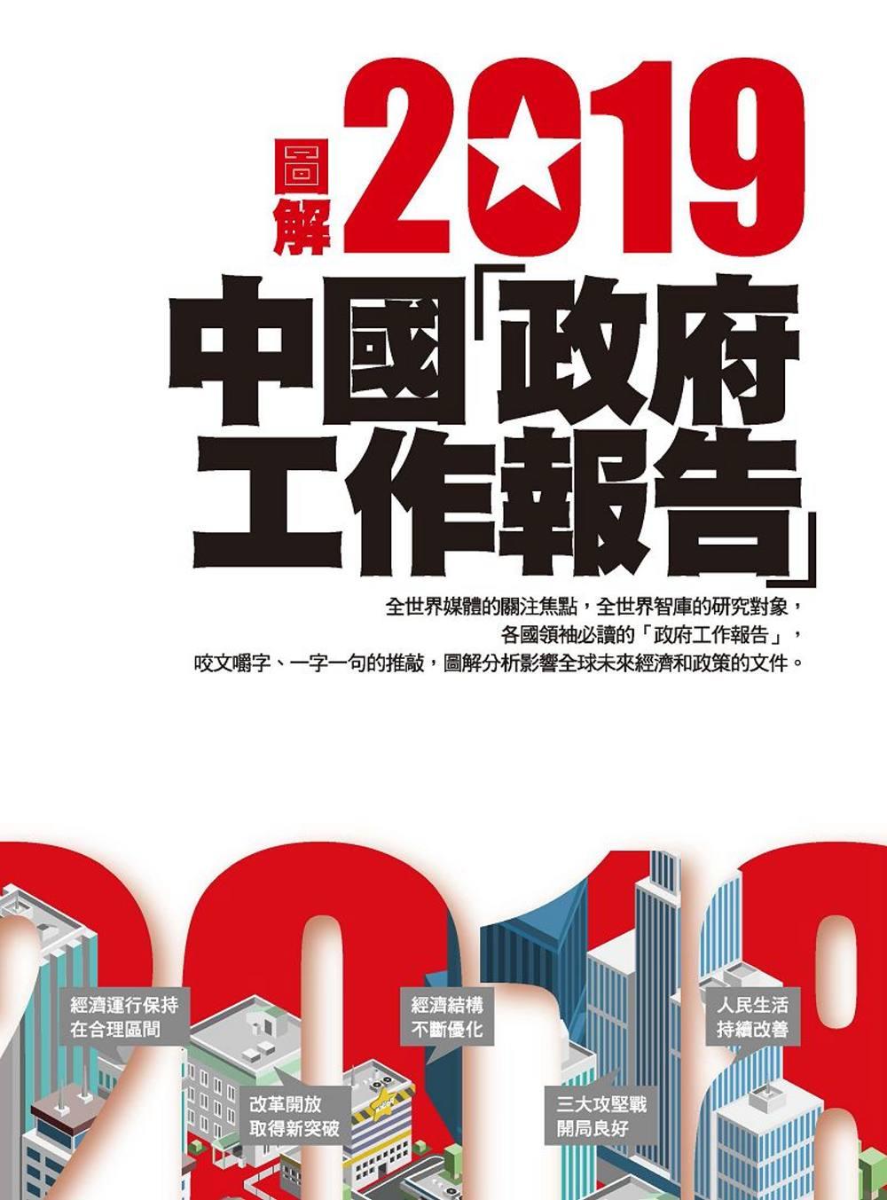 圖解2019中國...