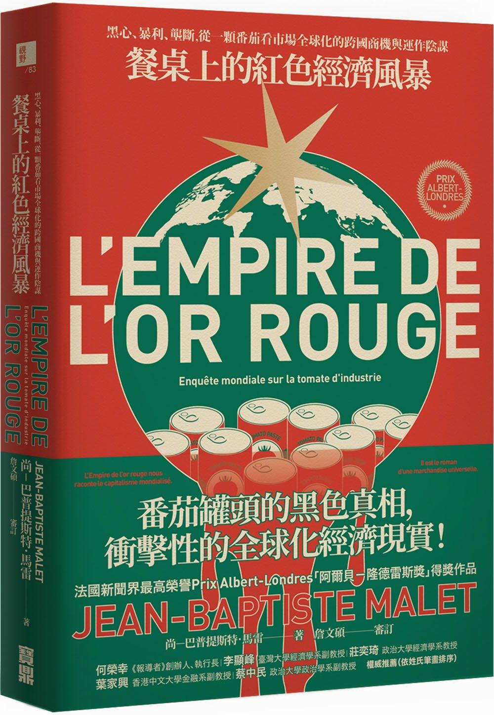 餐桌上的紅色經濟風暴:黑心、暴利、壟斷,從一顆番茄看市場全球化的跨國商機與運作陰謀