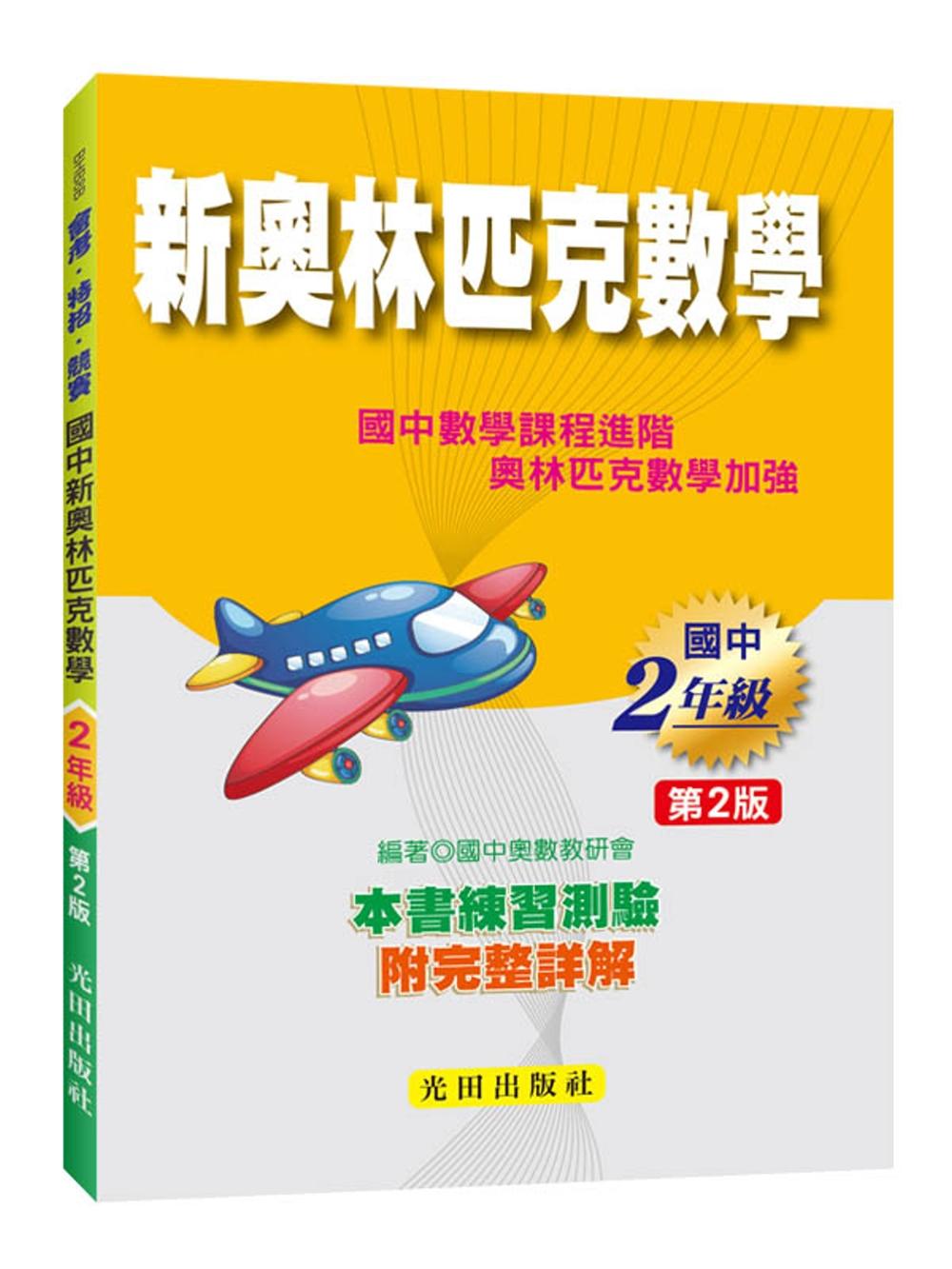 國中新奧林匹克數學(2年級)第2版