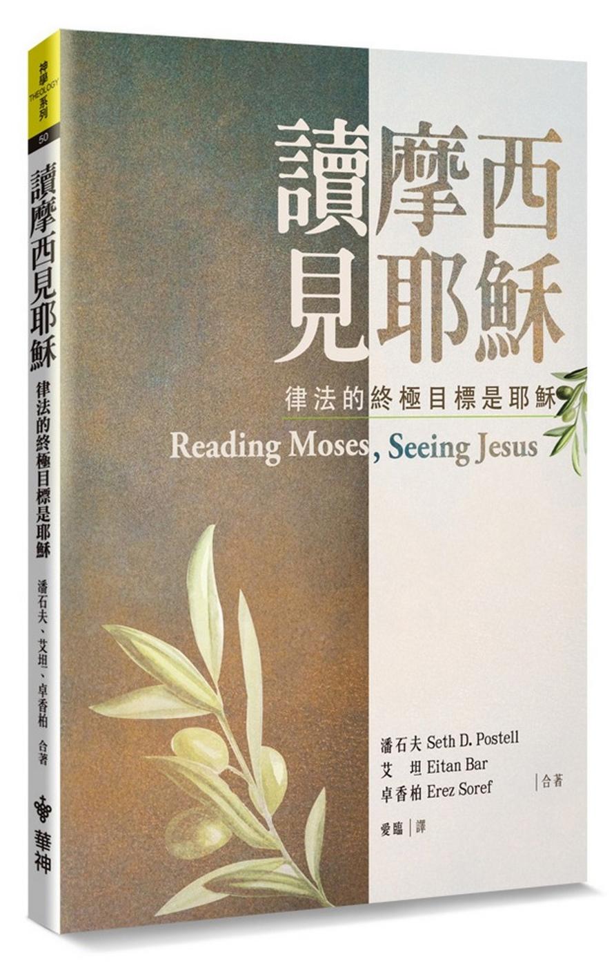 讀摩西見耶穌:律...
