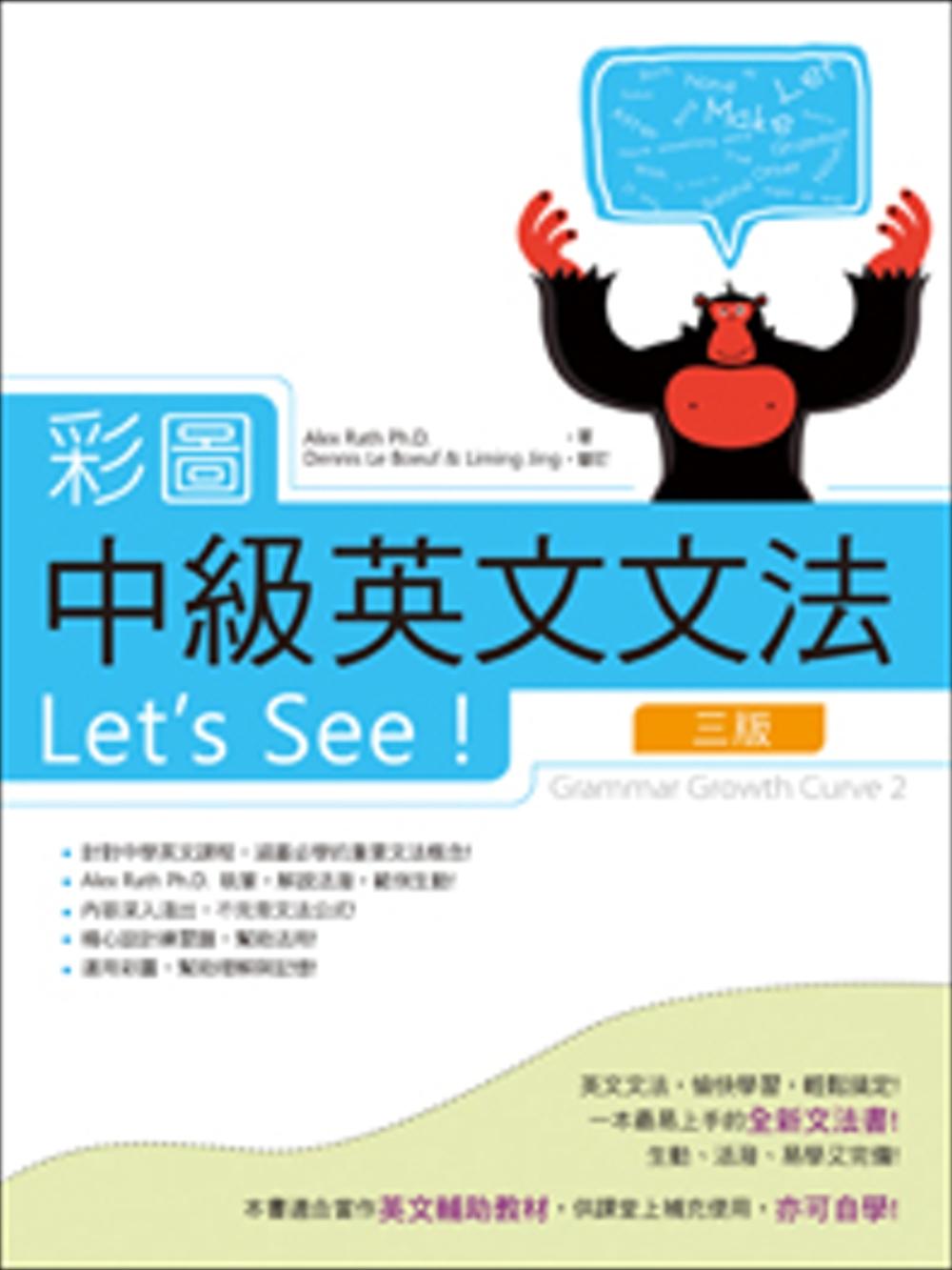 彩圖中級英文文法Let's See!【三版】(16K軟精裝+解答別冊)