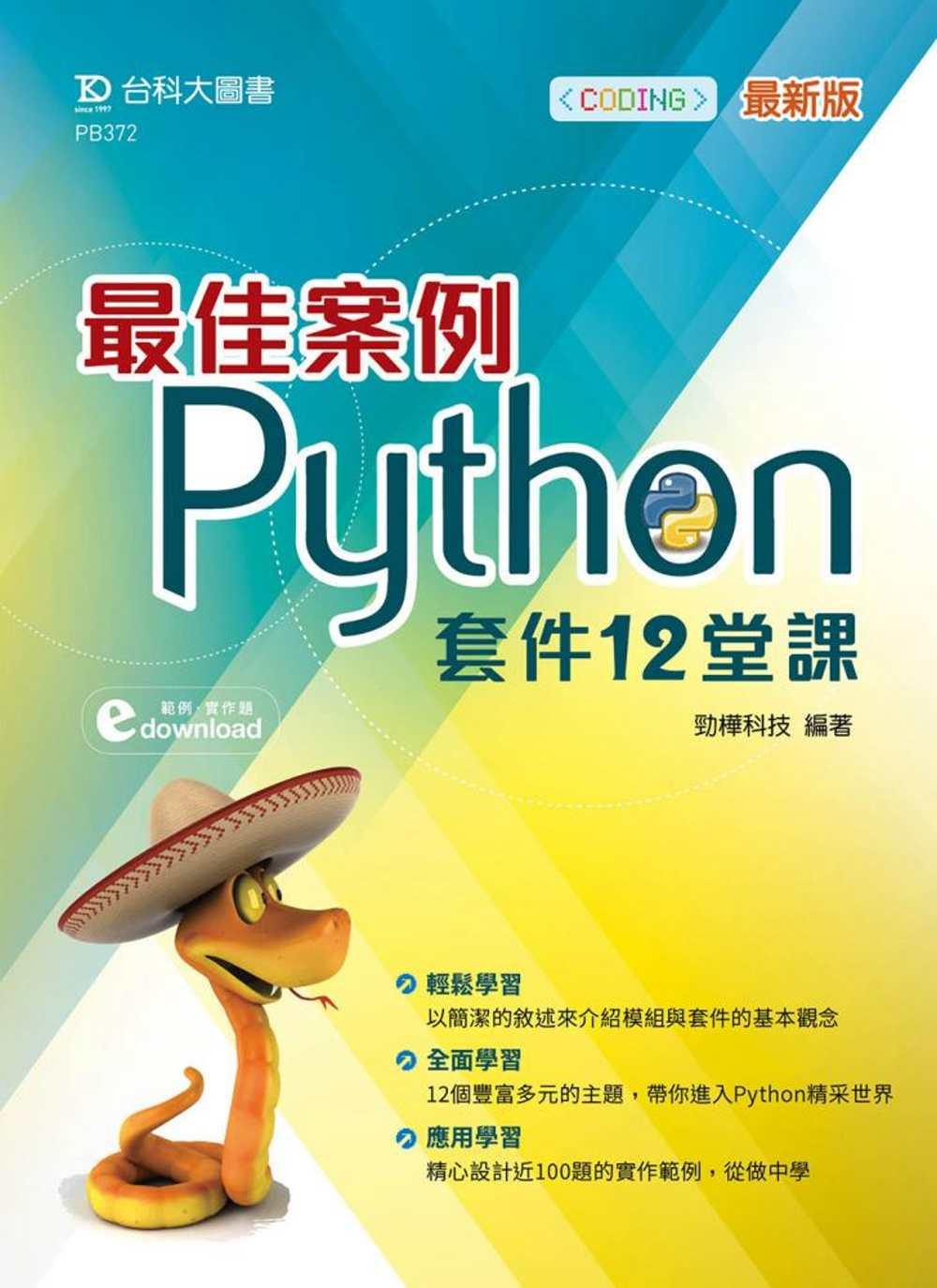 最佳案例Python 套件12堂課