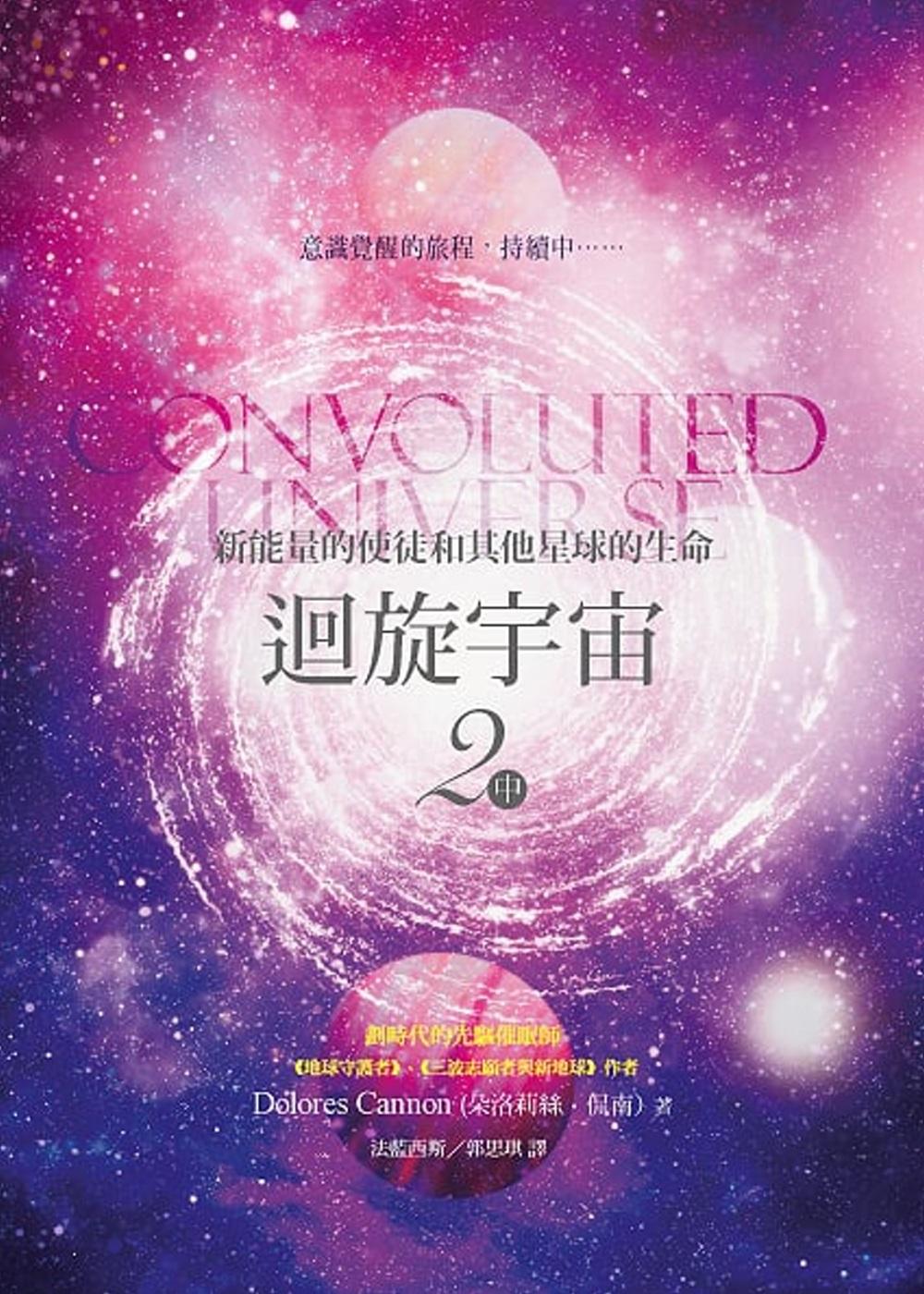 迴旋宇宙2(中):新能量的使徒...