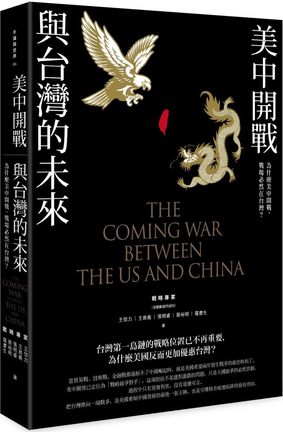 美中開戰與台灣的...