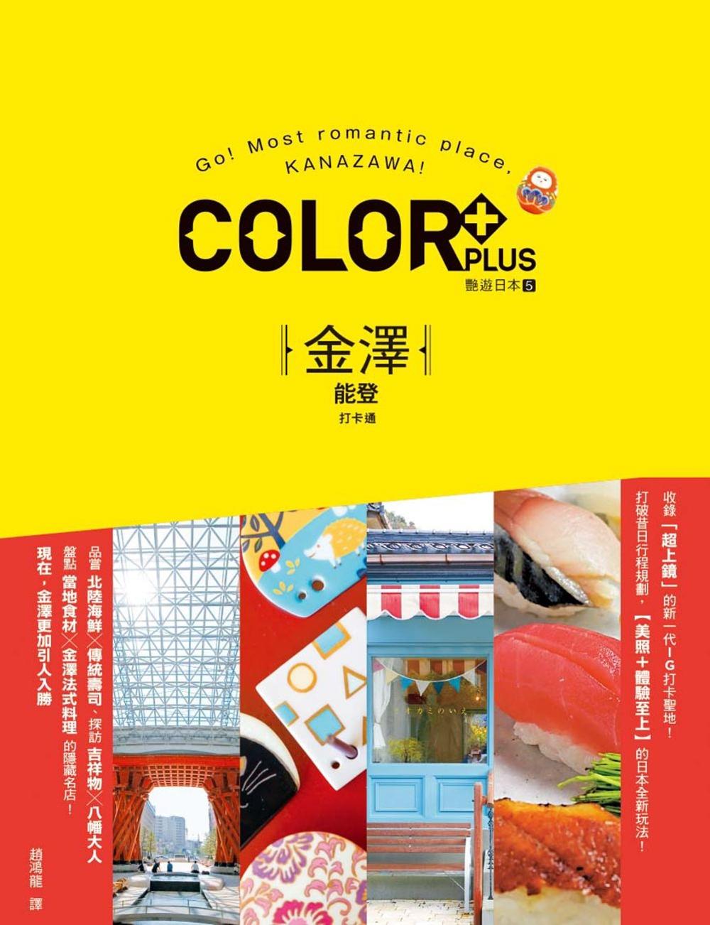 金澤 能登打卡通 艷遊日本5