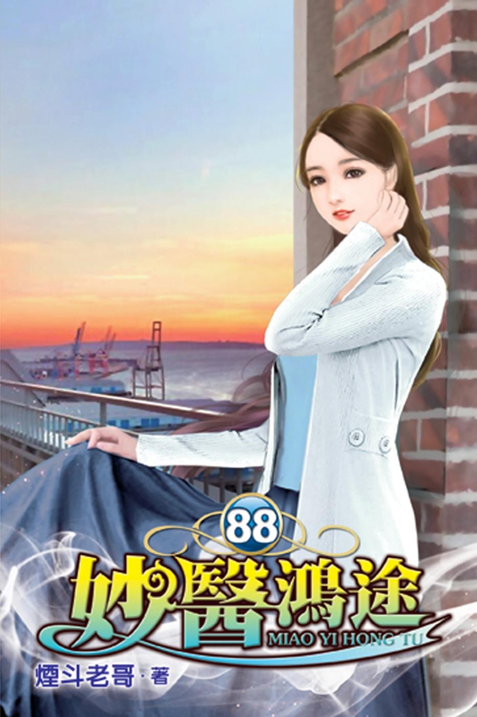 妙醫鴻途88