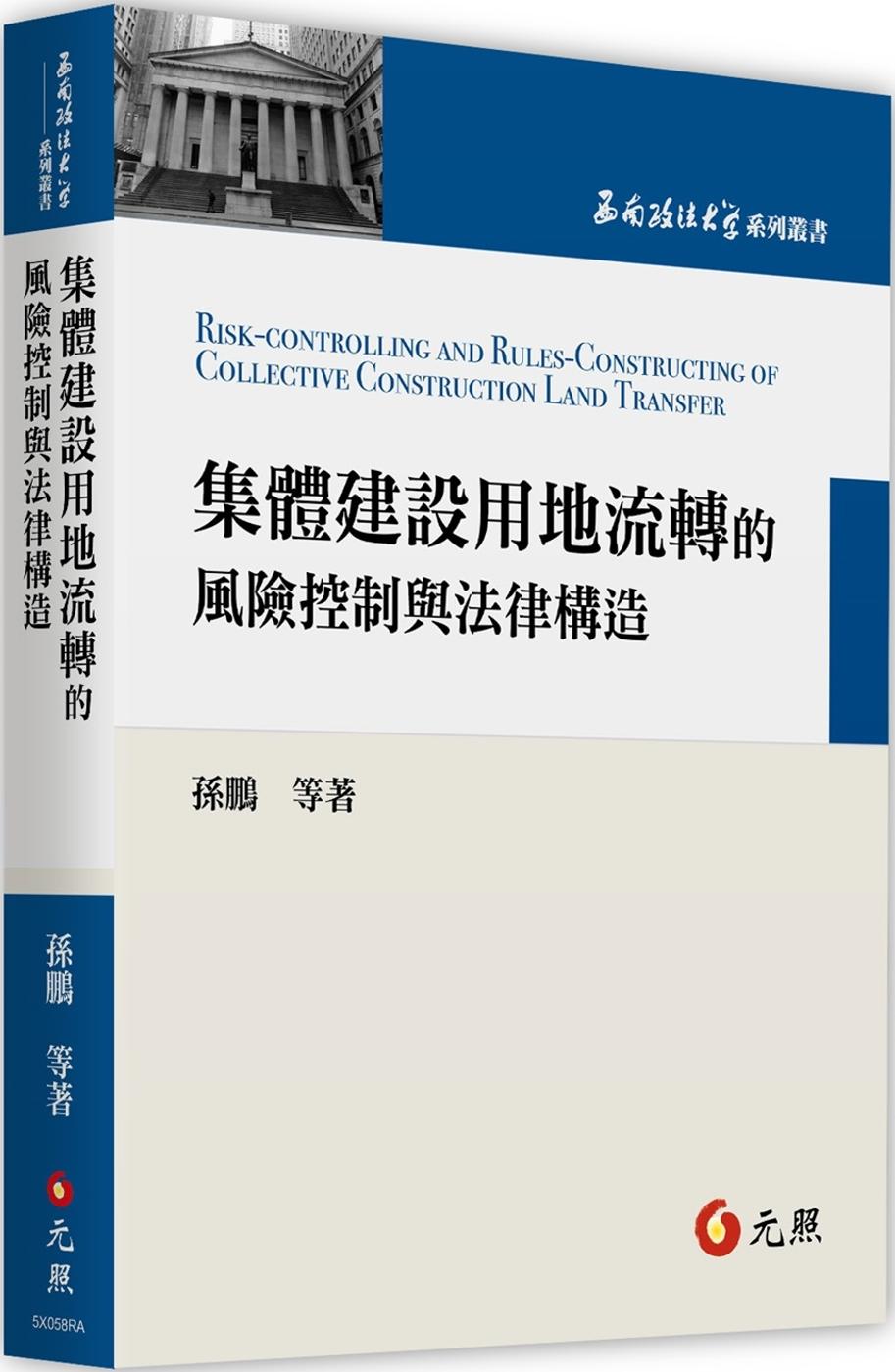 集體建設用地流轉的風險控制與法律構造