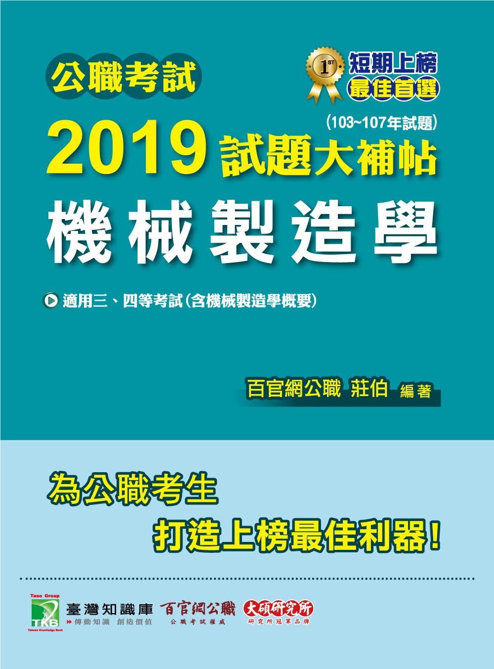 公職考試2019試題大補帖【機械製造學】103~107年試題