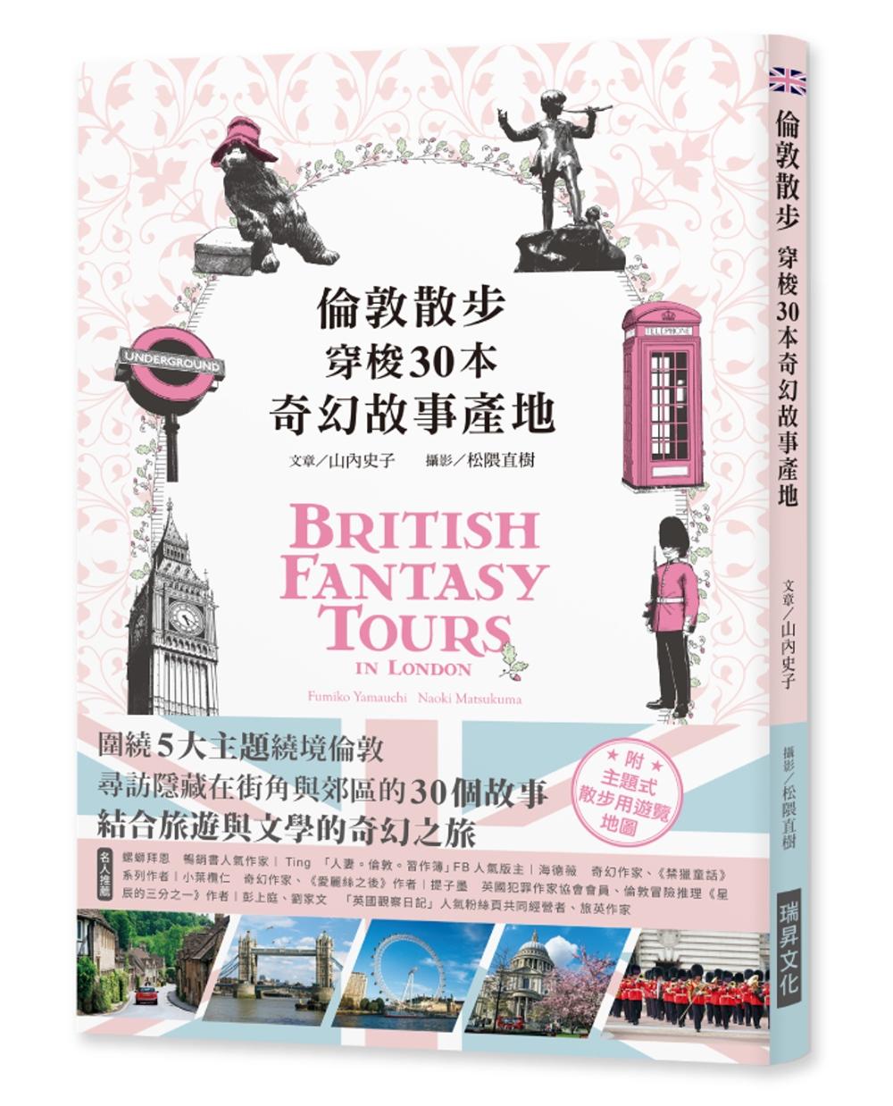 倫敦散步 穿梭30本奇幻故事產...