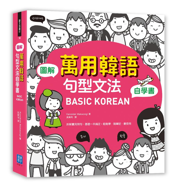 BASIC KOREAN 圖解‧萬用韓語句型文法自學書