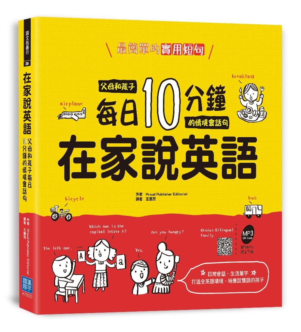 在家說英語:父母和孩子每日 10 分鐘的情境會話句(掃描 QR code 收聽英語會話朗讀)