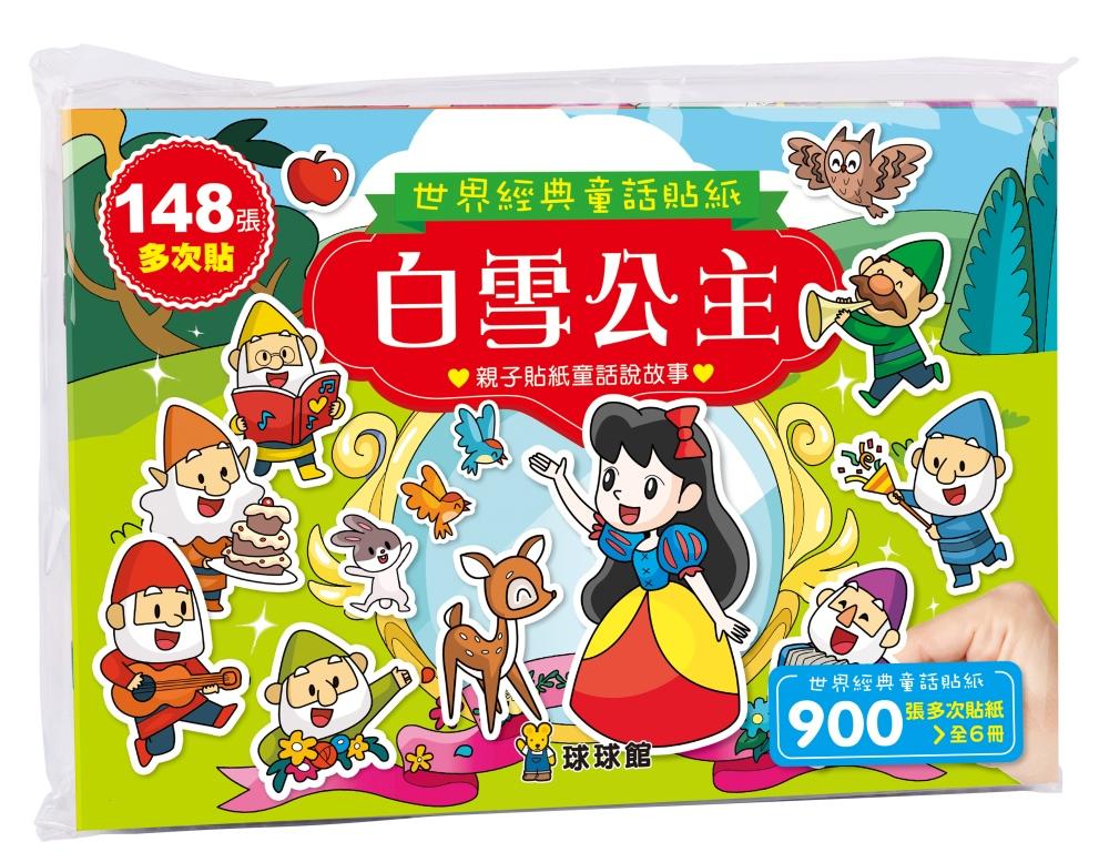 世界經典童話貼紙 白雪公主(1套6冊)