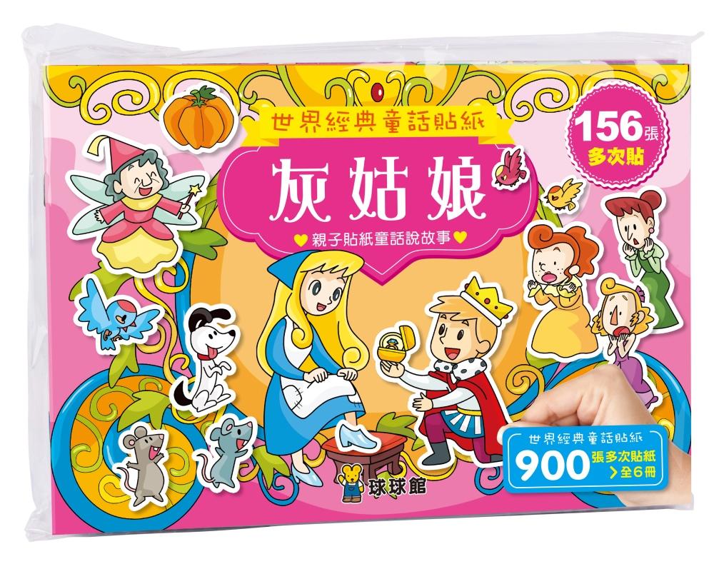 世界經典童話貼紙 灰姑娘(1套6冊)