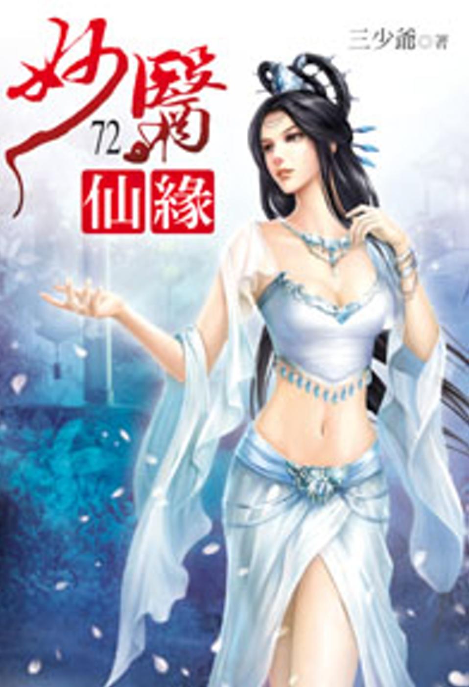 妙醫仙緣72